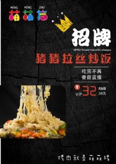 餐廳炒飯宣傳海報
