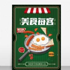 餐飲海報模板源文件宣傳活動設計