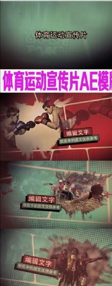 体育运动宣传片AE模版