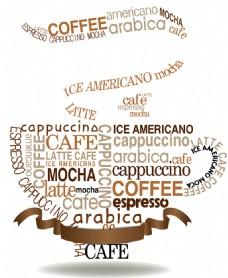 矢量文字咖啡杯