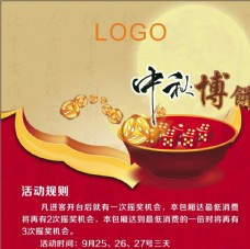 中秋博餅模板源文件宣傳活動設計