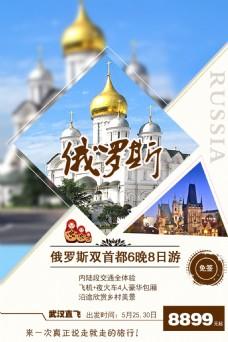 俄罗斯旅游宣传单