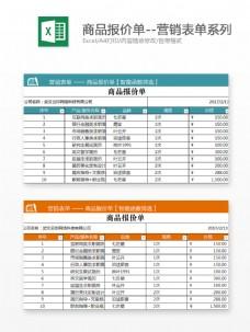 商品报价单营销表单系列