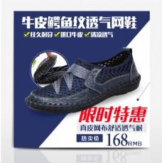 电商套阿伯618大促凉鞋限时特惠主图