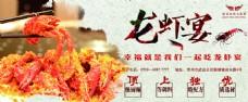 龙虾宴海报