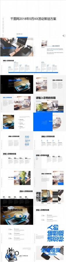 千图网2018年5月XX活动策划方案