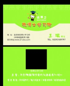 辅导名片教育名片 教育卡片