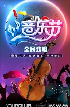炫酷音乐狂欢节音乐节宣传海报