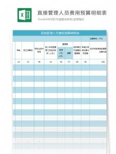 管理人员费用预算明细表excel模板