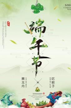 简约清新中国风端午节原创海报