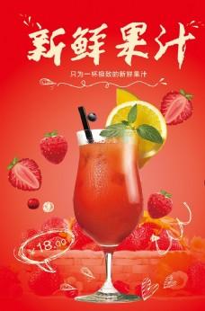 0鲜鲜果汁饮料海报设计