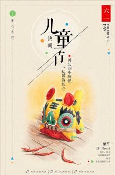六一儿童节复古中国风