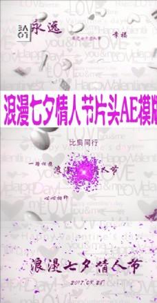 浪漫情人节微信视频片头AE模版