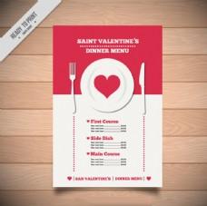 情人節晚餐菜單