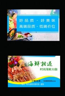 海鲜名片、海鲜餐厅名片