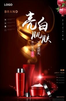高档化妆品海报