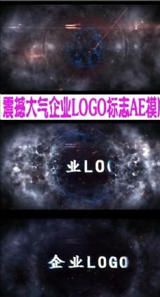 震撼大气企业LOGO标志AE