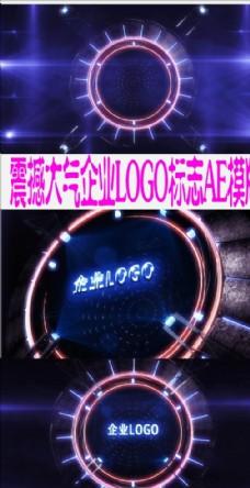 震撼大气企业LOGO标志AE模