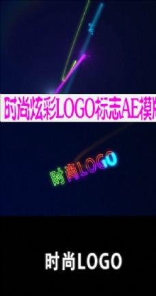 时尚炫彩LOGO标志AE模版