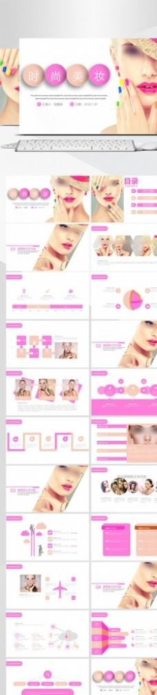 化妆品时尚美妆产品介绍企业宣传