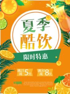 橙色矢量夏季果汁饮料促销海报
