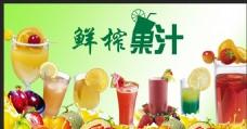 鲜榨果汁  水果 饮品