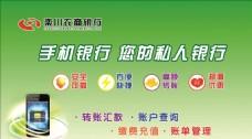 农商银行手机银行海报