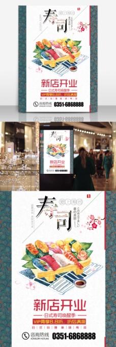 日本料理日本美食寿司海报宣传展板传单