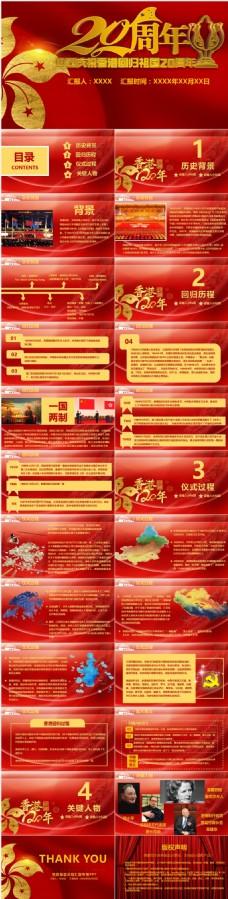 红色大气香港回归党政建设政府工作汇报PPT