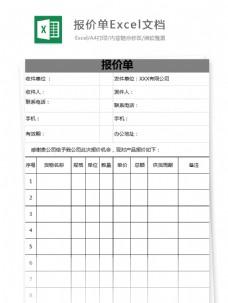 报价单Excel文档
