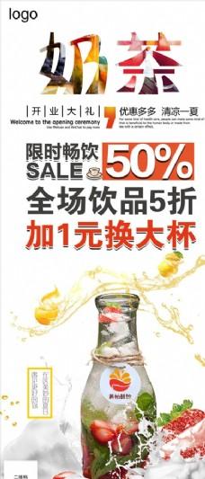 奶茶开业促销5折宣传促销易拉宝