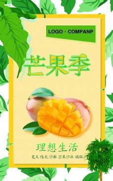 芒果季水果海报
