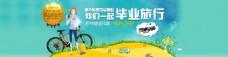 毕业旅行海报banner淘宝电商