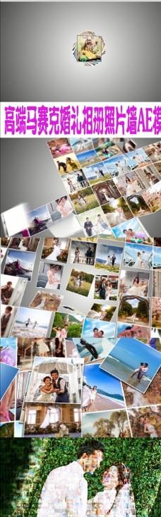 高端时尚婚礼相册照片墙AE模板