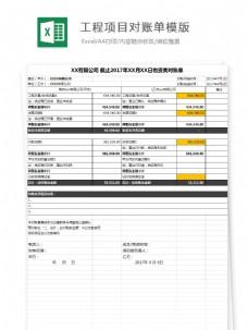 工程项目对账单模版Excel文档