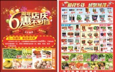 51 五一 超市海报 周年庆