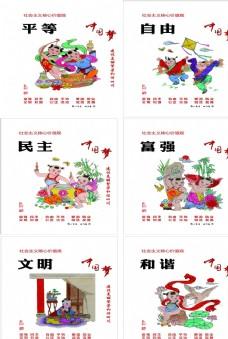 中國夢公益廣告