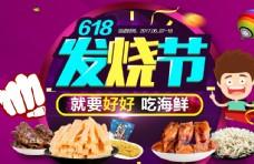 双11承接页海报淘宝电商食品