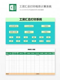 工资汇总打印税务计算系统函数版1