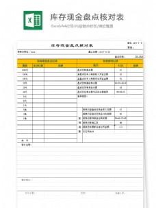 库存现金盘点核对表Excel文档