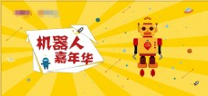 教育培训机器人背景海报