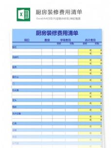 厨房装修费用清单Excel模板