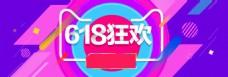天猫淘宝618理想生活狂欢节促销抢购海报