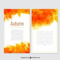 秋季横幅模板橙色调