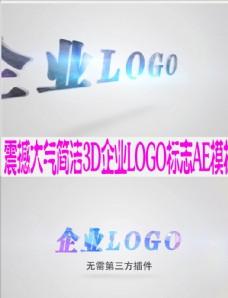 简洁大气企业LOGO标志AE