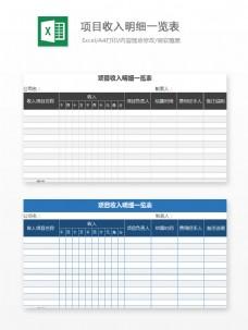 项目收入明细一览表Excel文档