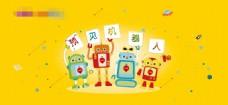 儿童教育培训机器人海报