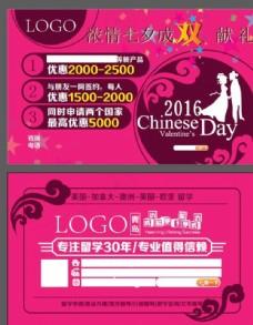 七夕情人节优惠卡片设计