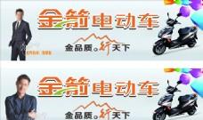 金箭電動車宣傳海報寫真