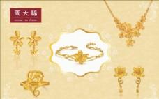 黃金婚嫁  櫥窗